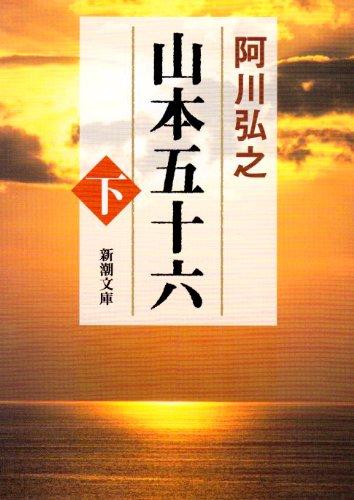 山本五十六 (下) (新潮文庫 (あ-3-4))