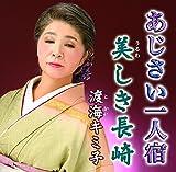 Kimiko Tokai - Ajisai Hitori Yado [Japan CD] YZIM-15065