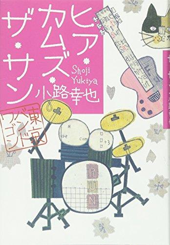 ヒア・カムズ・ザ・サン 東京バンドワゴン