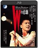 Wの悲劇  ブルーレイ [Blu-ray]