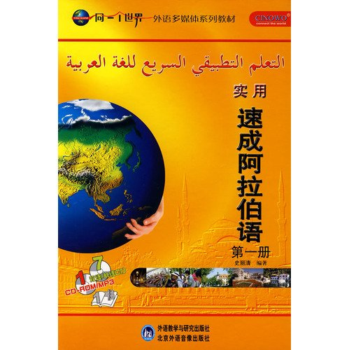 Read Online Practical Quick Arabic - (Volume I) (including CD.CD-ROMMP3) pdf