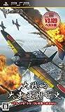 Daisenryaku: Dai Toua Kouboushi - Tora Tora Tora Ware Kishuu Ni Seikou Seri (Best Version) [Japan Import]