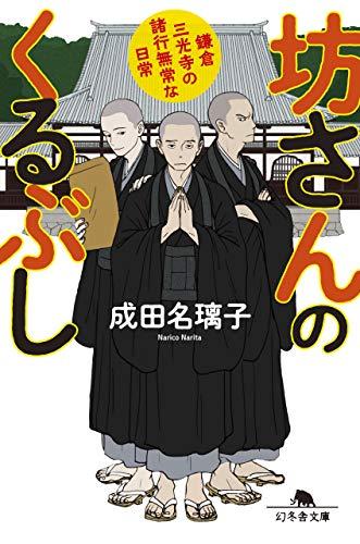 坊さんのくるぶし 鎌倉三光寺の諸行無常な日常 (幻冬舎文庫)