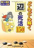 どんどん解く辺の死活150 (脳トレ囲碁シリーズ)