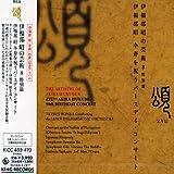 伊福部昭の芸術(8)特別篇 卒寿を祝うバースデイ・コンサート 完全ライヴ
