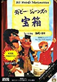Davy Jones' Treasure Chest Starring Bil Baird's Marionettes (Japanese Version)