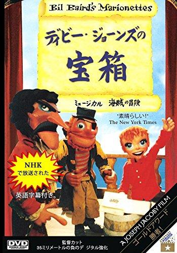 Puppet Marionette Art (Davy Jones' Treasure Chest  Starring Bil Baird's Marionettes (Japanese Version))