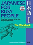 Japanese for Busy People I: The Workbook for the Revised 3rd Edition (Japanese for Busy People Series)