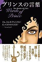 プリンスの言葉 Words of Prince