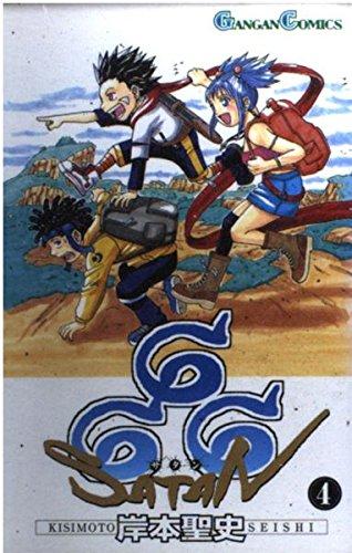 666~サタン~ 4 (ガンガンコミックス)