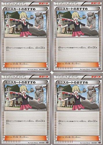 ポケモンカードゲーム ミニスカートのおすすめ(4枚セット)の商品画像