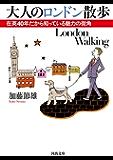 大人のロンドン散歩 (河出文庫)