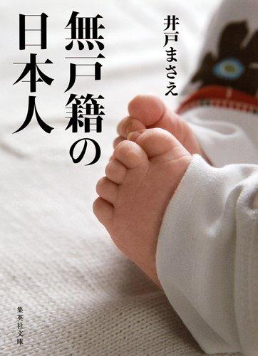 無戸籍の日本人 (集英社文庫 い 79-1)