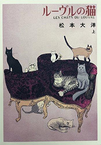 ルーヴルの猫 オールカラー豪華版 上 (ビッグコミックススペシャル)