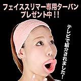 表情筋エクササイズ フェイススリマー(小顔リフトアップマウスピース)リフトアップヘアターバン付