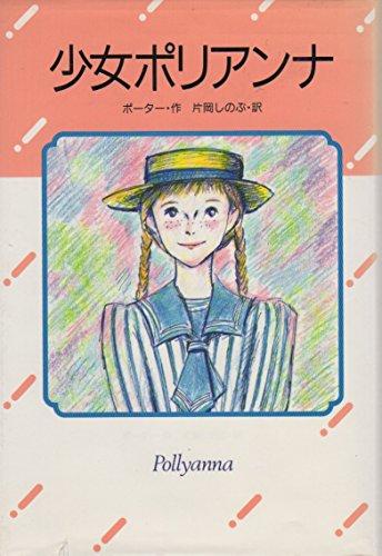 少女ポリアンナ (世界の名作ライブラリー 5)