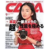 2019年9月号 カバーモデル:福地 桃子( ふくち ももこ )さん