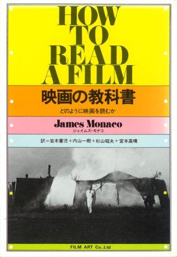映画の教科書―どのように映画を読むか