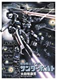 Mobile Suit Gundam Thunderbolt #1 [Japan Import]
