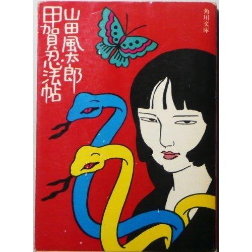 甲賀忍法帖 (角川文庫 緑 356-2)