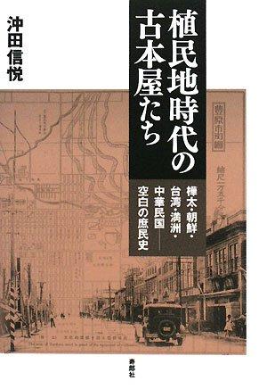 植民地時代の古本屋たち―樺太・朝鮮・台湾・満洲・中華民国 空白の庶民史