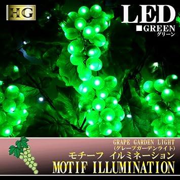 【HG】  142球グレープガーデンライト (モチーフイルミネーション) (番号:142grape-green-1s / 商品内訳:グリーン)