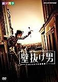 Musical - Gekidan Shiki Musical Kabenuke Otoko Montmartre Koi Monogatari - [Japan DVD] NSDS-18055