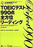 TOEIC(R)テスト990点全方位リーディング (CD1枚つき)(全方位対策シリーズ)