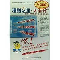 理财之星大会计XP(CD-R)