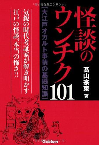 怪談のウンチク101: 大江戸オカルト事情の基礎知識