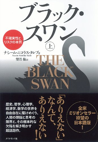 ブラック・スワン(上)不確実性とリスクの本質