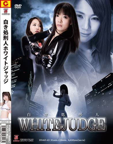 Amazon.co.jp | 白き処刑人 ホワイトジャッジ [DVD] DVD・ブルーレイ ...