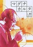 クオータリー マグナカルタ Vol.03 SUMMER 2013