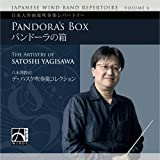 Japanese Wind Band Repertoire Vol.6-pandora's Box-八木澤教司作品集