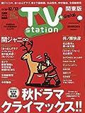 TVステーション東版 2019年 11/30 号 [雑誌]