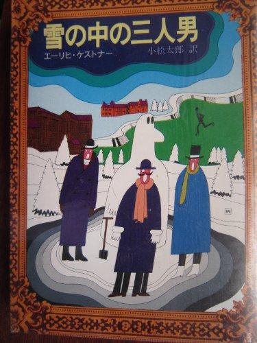 雪の中の三人男 (1969年)