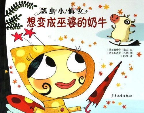 Ladybug Fairy Series·A Cow Who Wants to Become a Witch (Chinese Edition)