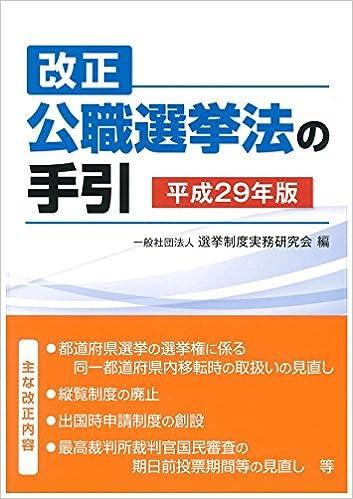 改正公職選挙法の手引 平成29年...