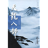 金庸作品集:天龙八部(第四卷)(新修版)