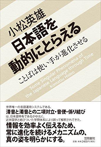 日本語を動的にとらえる: ことばは使い手が進化させる