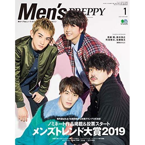 Men's PREPPY 2020年1月号 表紙画像