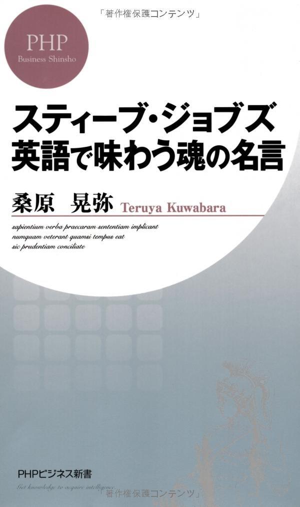 Sutibu jobuzu eigo de ajiwau tamashi no meigen. pdf