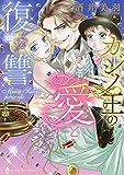 カジノ王の愛と復讐 (エメラルドコミックス/ハーモニィコミックス)