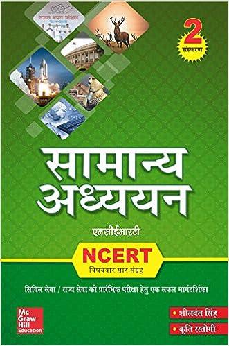 Samanya Adhyayan NCERT