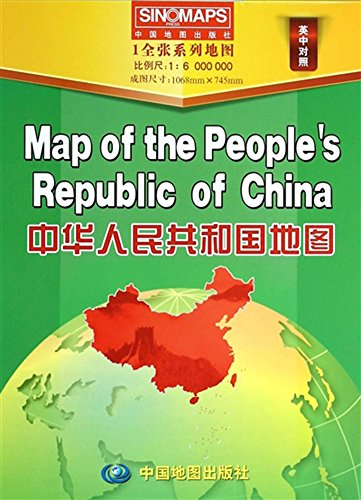 (Map of the People's Republic of China (Chinese-English) (English and Chinese Edition))