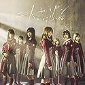 欅坂46 / 二人セゾン[DVD付C]の商品画像