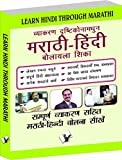 Learn Marathi Through Hindi(Hindi to Marathi Learning Course): Learn How To Converse In Marathi At All Public and Social Gatherings for Hindi Speakers