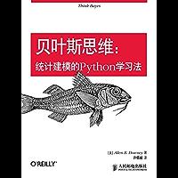 贝叶斯思维:统计建模的Python学习法(异步图书)