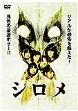 シロメ DVD