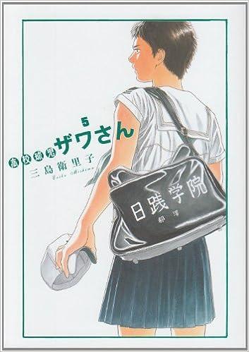 Téléchargement de l'ebook 5 high school Kyuji Nakazawa's (BIG SPIRITS COMICS SPECIAL) (2010) ISBN: 4091834655 [Japanese Import] 4091834655 en français PDF FB2